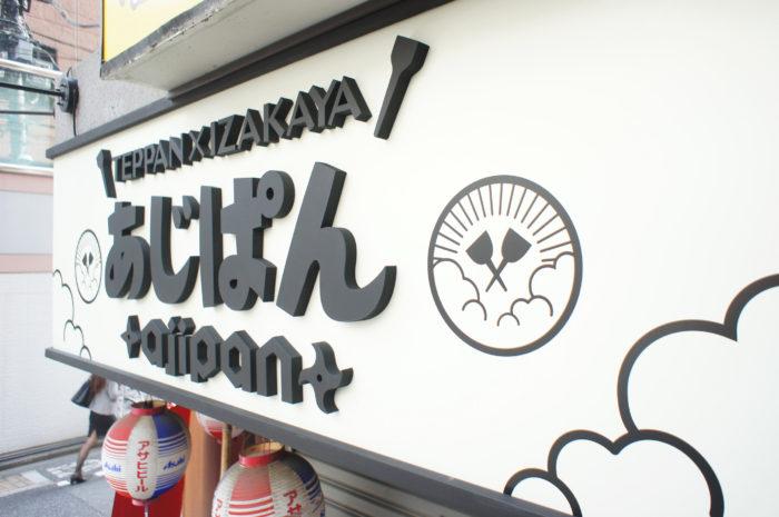 東京神奈川看板外観ファサードデザイン鉄板居酒屋祭り