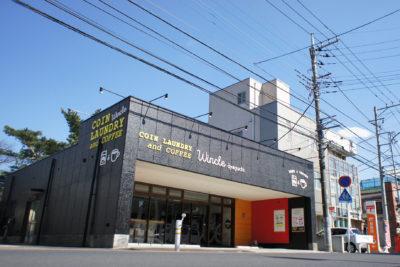 埼玉のオシャレコインランドリー、ビフォーアフター
