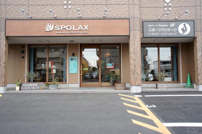 東京神奈川デザイン看板、サインポスト、signpost、海老名、スポーツマッサージ、デザイン、看板、おしゃれ
