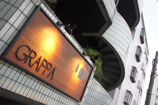 東京神奈川デザイン看板、サインポスト、signpost、海老名、イタリアン、デザイン、看板、おしゃれ