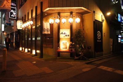 東京神奈川デザイン看板、サインポスト、signpost、海老名、鉄板焼き、デザイン、看板、おしゃれ