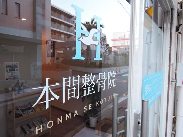 東京神奈川デザイン看板、サインポスト、signpost、海老名、整骨院、デザイン、看板、おしゃれ