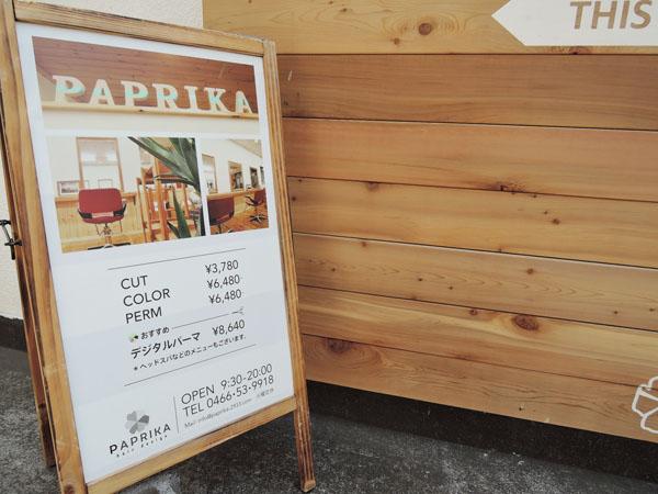 東京神奈川デザイン看板、サインポスト、signpost、海老名、美容室、デザイン、看板、おしゃれ