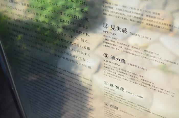 国登録有形文化財の案内サイン