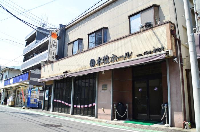 横浜・本牧地区で半世紀近くの歴史 葬儀社様