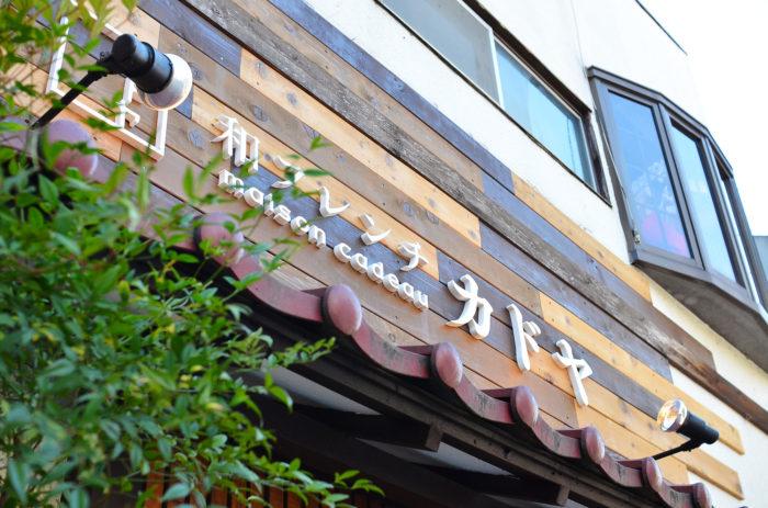 本厚木、和とフレンチの融合。フランス料理店。