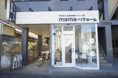 世田谷 主婦目線のリフォーム店