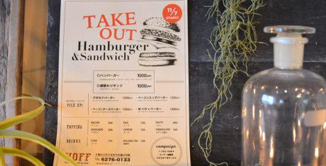 ハンバーガーチラシをデザイン代々木上原