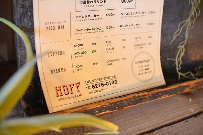 HOFF 初台 チラシ ハンバーガー