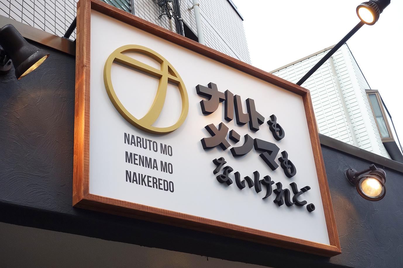 湘南台のガッツリステーキのお店