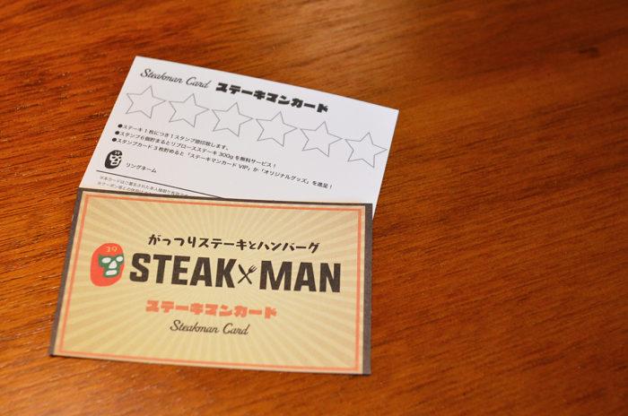 ロゴ ステーキ ショップカード ポイントカード