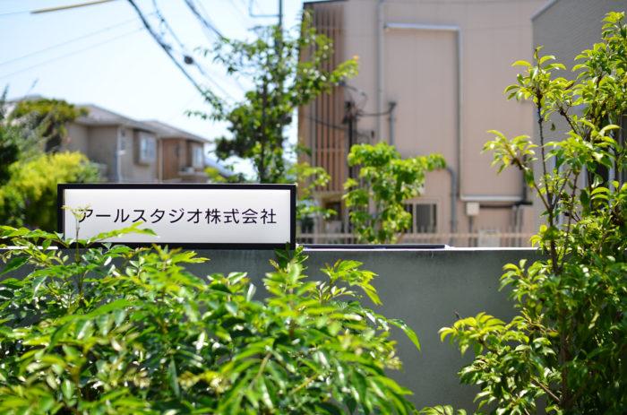 オリジナル 看板 行灯風 和風 湘南 鎌倉 デザイン