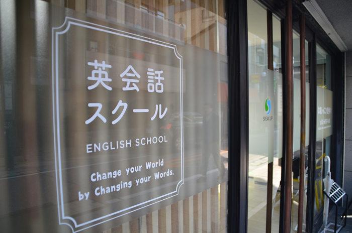 英会話スクール 看板デザイン