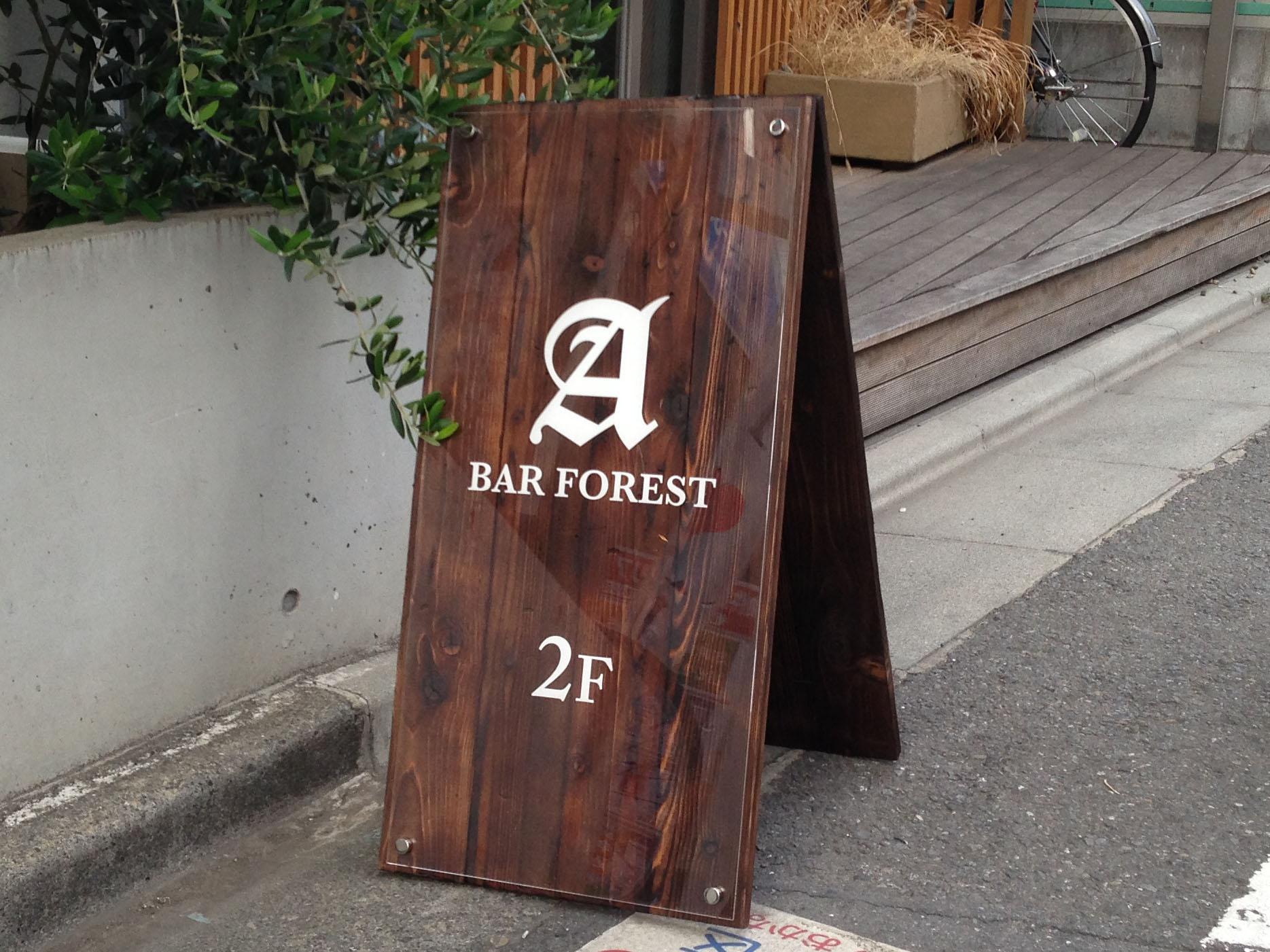 Abar木製サイン