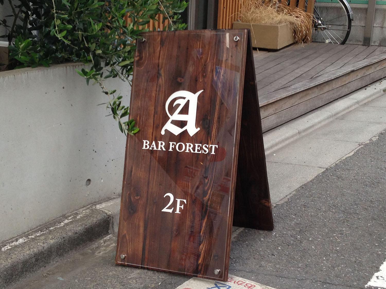 木を使ったA型サイン