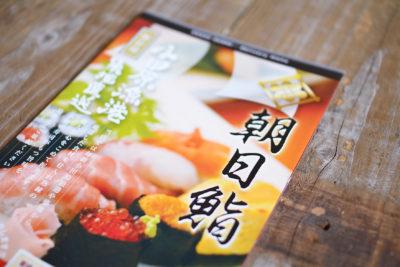 寿司飲食メニュー印刷物出前