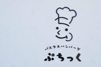 東京神奈川看板ロゴ外観ファサード印刷物かわいいやわらかいやさしい