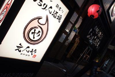 東京神奈川デザイン看板、サインポスト、signpost、海老名、居酒屋、デザイン、看板、おしゃれ