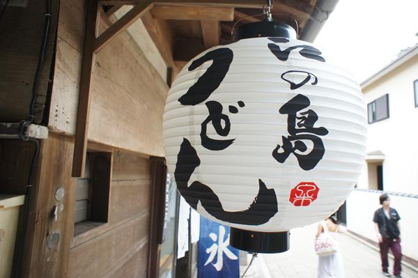 東京神奈川デザイン看板、サインポスト、signpost、海老名、うどん、江の島、デザイン、看板、おしゃれ