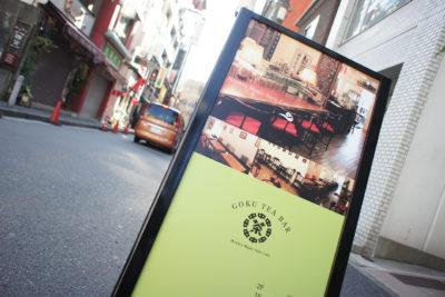 中華街の看板