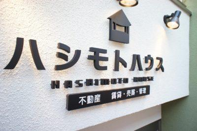 東京神奈川デザイン看板、サインポスト、signpost、海老名、不動産、デザイン、看板、おしゃれ