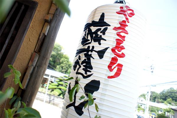 東京神奈川デザイン看板、サインポスト、signpost、海老名、焼鳥、居酒屋、デザイン、看板、おしゃれ