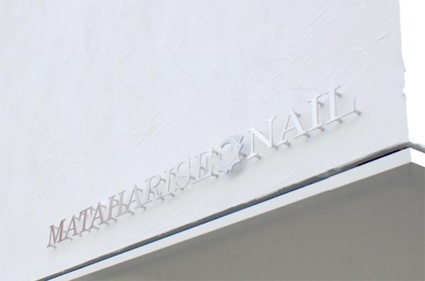 東京神奈川デザイン看板、サインポスト、signpost、海老名、ネイルサロン、デザイン、看板、おしゃれ