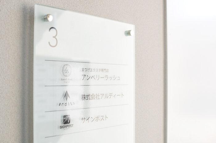 看板 デザイン 海老名 神奈川 東京