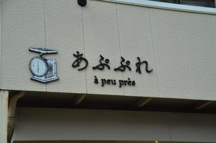 ブーランジェリー パン屋 看板デザイン 菊名 妙蓮寺