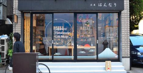 和雑貨店の外観デザイン。富士にかかる太陽