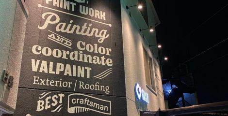 老舗塗装屋さんの外壁ペイント&ファサードデザイン