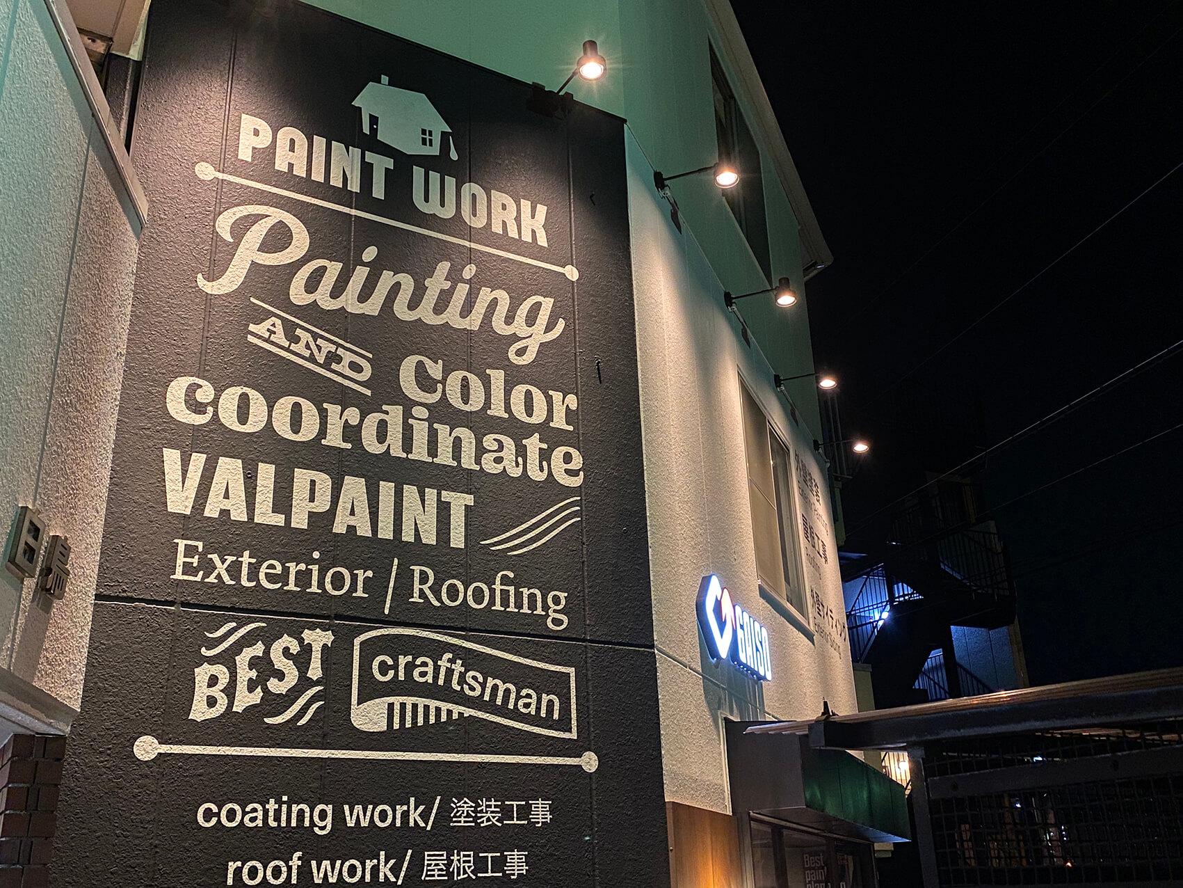 大和市、人気のスポーツマッサージ店の看板
